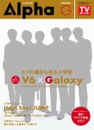 TVガイド Alpha EPISODE G TVガイド関東版増刊 2017年 9月 14日号