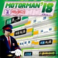MOTOR MAN 2018