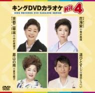 キングDVDカラオケHit4 Vol.154