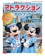 東京ディズニーリゾート アトラクションガイドブック 2018 My Tokyo Disney Resort