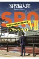 SRO 7 ブラックナイト 中公文庫