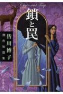鎖と罠 皆川博子傑作短篇集 中公文庫