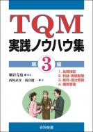 TQM実践ノウハウ集 第3編
