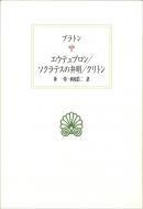 プラトン エウテュプロン/ソクラテスの弁明/クリトン