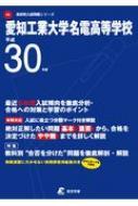 愛知工業大学名電高等学校 平成30年度 高校別入試問題集シリーズ