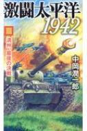 激闘太平洋1942 3 満州、最後の決戦 ヴィクトリーノベルス