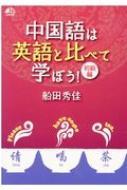 中国語は英語と比べて学ぼう! 初級編(+CD)