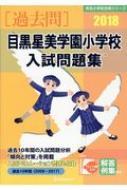 目黒星美学園小学校入試問題集 2018 有名小学校合格シリーズ