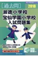 淑徳小学校・宝仙学園小学校入試問題集 2018 有名小学校合格シリーズ
