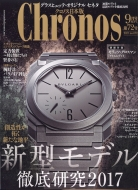Chronos (クロノス)日本版 2017年 9月号