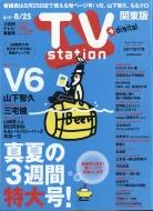 Tv Station (テレビステーション)関東版 2017年 8月 5日号