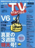 Tv Station (テレビステーション)関西版 2017年 8月 5日号