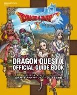 ドラゴンクエストX オールインワンパッケージ 公式ガイドブック バージョン1+2+3 まとめ編 SE-MOOK