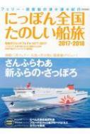 にっぽん全国たのしい船旅2017-2018 イカロスムック