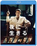 夜に生きる ブルーレイ&DVDセット(2枚組)