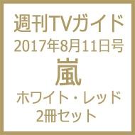 週刊tvガイド 2017年 8月 11日号 関東版・関西版2冊セット