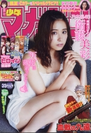 週刊少年マガジン 2017年 8月 16日号