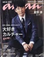 an・an (アン・アン)2017年 8月 9日号