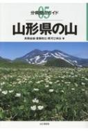 山形県の山 分県登山ガイド