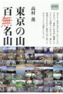 東京の山 百無名山 YAMAKEI CREATIVE SELECTION Frontier Books