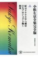 小松左京全集完全版 47