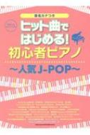 やさしいピアノ・ソロ ヒット曲ではじめる!初心者ピアノ -人気J-POP -