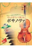 ピアノ伴奏譜 & カラオケCD付 ヴァイオリンで奏でるボサノヴァ