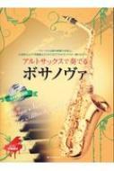 ピアノ伴奏譜 & カラオケCD付 アルトサックスで奏でるボサノヴァ