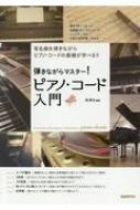 弾きながらマスター!ピアノ・コード入門