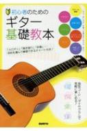 初心者のためのギター基礎教本
