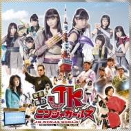 Eiga&Butai[jk Ninja Girls]original Soundtrack