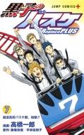黒子のパスケ -Replace PLUS-7 ジャンプコミックス