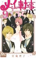 メイちゃんの執事dx 9 マーガレットコミックス