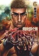 Tough 龍を継ぐ男 6 ヤングジャンプコミックス