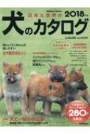 日本と世界の犬のカタログ 2018年版 SEIBIDO MOOK