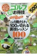 HMV&BOOKS onlineMagazine (Book)/ゴルフお得技ベストセレクション スペシャルエディション お得技シリーズ 晋遊舎ムック