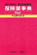 保険薬事典Plus+平成29年 8月版
