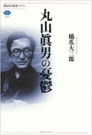 丸山眞男の憂鬱 講談社選書メチエ
