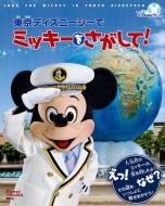 東京ディズニーシーでミッキーをさがして! Disney In Pocket FIND BOOK