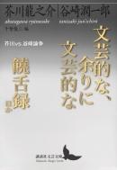 文芸的な、余りに文芸的な/饒舌録 ほか 芥川vs.谷崎論争 講談社文芸文庫