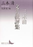 三木清文芸批評集 講談社文芸文庫