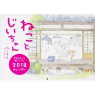 「ねことじいちゃん」2018カレンダー
