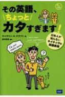 その英語、ちょっとカタすぎます! 日本人が知らないネイティヴの英語表現