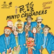 日本民謡とラテンリズムの融合 民謡クルセイダーズ1stアルバム発売
