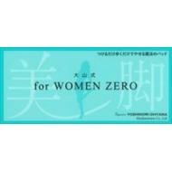 大山式for WOMEN ZERO美脚