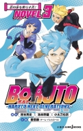 BORUTO -ボルト--NARUTO NEXT GENERATIONS-NOVEL 3 JUMP j BOOKS