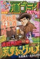 漫画ゴラクスペシャル 週刊漫画ゴラク 2017年 9月 20日号増刊