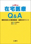 在宅医療Q&A 平成29年版 服薬支援と多職種協働・連携のポイント