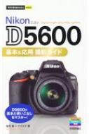 Nikon D5600基本&応用撮影ガイド 今すぐ使えるかんたんmini