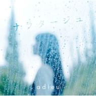 ナラタージュ 【初回生産限定盤】(+DVD)